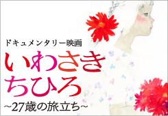 いわさきちひろ〜27歳の旅立ち〜 公式サイト